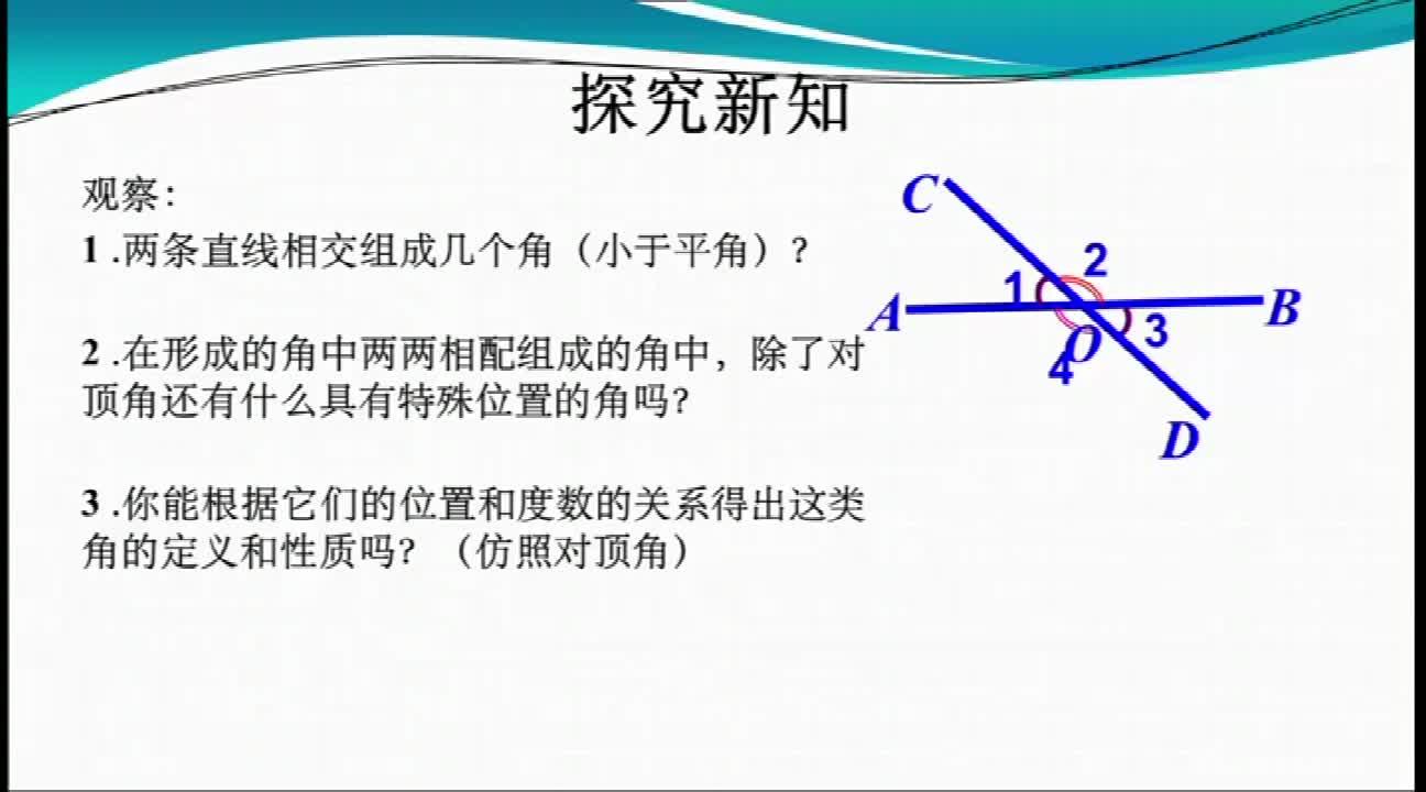 人教版七年级下册数学 5.1.1相交线——邻补角  微课