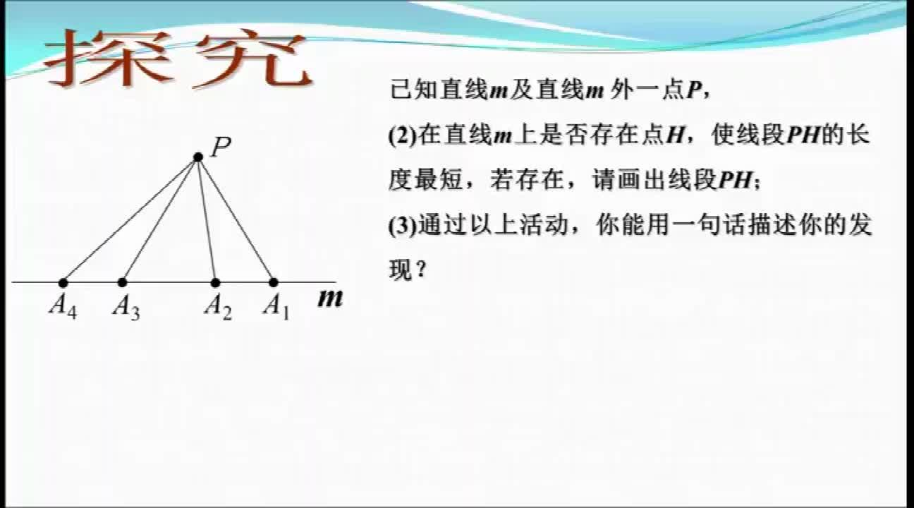 人教版七年级数学下  5.1.2  垂线的性质与点到直线的距离 微课