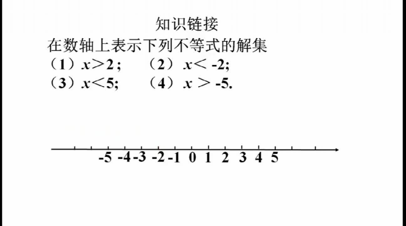 人教版七年级数学下册  9.3一元一次不等式组——  不等式组的解集  微课