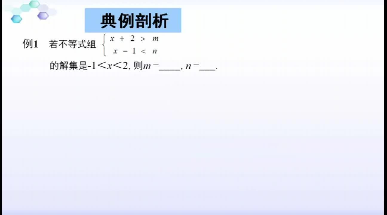 人教版七年级下册  根据不等式组的解集确定参数的范围 微课