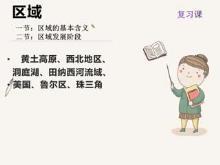 湘(xiang)教版高二 必修(xiu)Ⅲ第(di)一章1.1-1.2區域的(de)基本含義和區域發展階段復習課視頻(pin)(上)