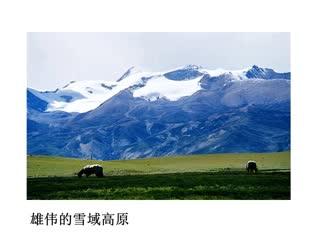 湘(xiang)教版高二 必修(xiu)Ⅲ 第(di)一章 1.3-1.4區域發展差異(yi),區域經濟聯系復習課視頻(pin)(上)
