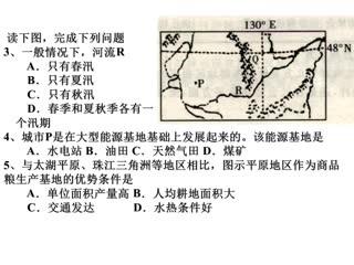 湘(xiang)教版 高二必修(xiu)Ⅲ第(di)一章 1.3-1.4區域發展差異(yi),區域經濟聯系復習課視頻(pin)(下)