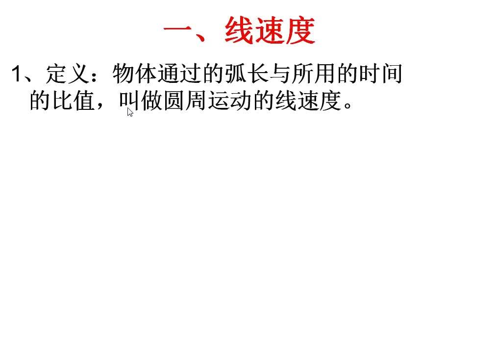 人教版(2019)高中物理必修第二冊第六章第1節圓周運動視頻微課堂