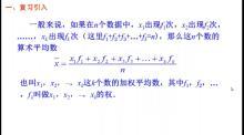 人教版八年级数学下微课:根据频率直方图计算加权平均数