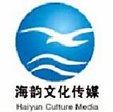 湖北海韻文化傳媒有限公司