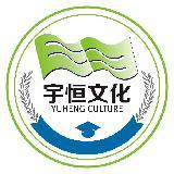 江西宇恒文化发展有限公司
