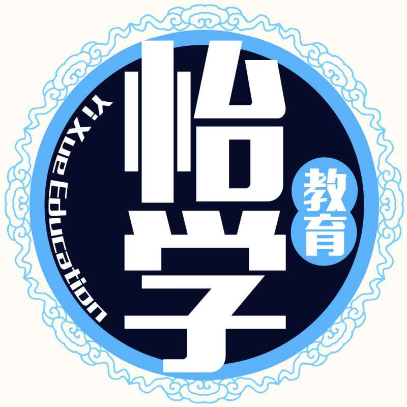 北京怡学教育咨询有限公司