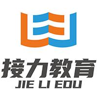 山东接力教育文化传媒有限公司