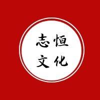 志恒文化传媒(北京)有限公司