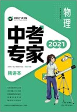2021河南《中考专家·物理》