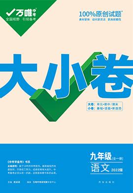 【万唯中考】2021-2022学年九年级语文初三上册同步训练《大小卷》