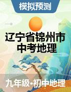 2021年辽宁省锦州市中考地理模拟预测卷