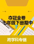 七年级下册【夺冠金卷】期中调研题