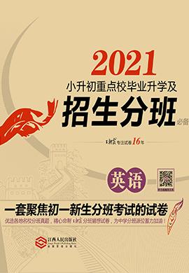 2021小升初英语重点校毕业升学及招生分班必备【王朝霞系列丛书】