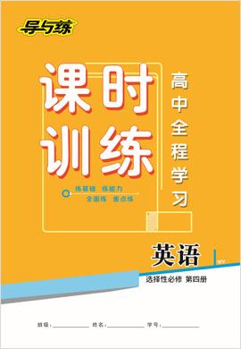 2020-2021學年新教材高中英語選擇性必修第四冊【導與練】高中全程學習課時作業(外研版)