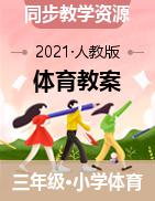 【体育与健康】三年级下册体育表格式教案(人教版)