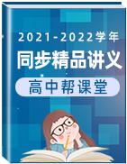 【帮课堂】2021-2022学年高中同步精品讲义