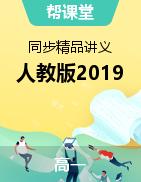 【帮课堂】2021-2022学年高一英语同步精品讲义(人教版2019必修第一册)