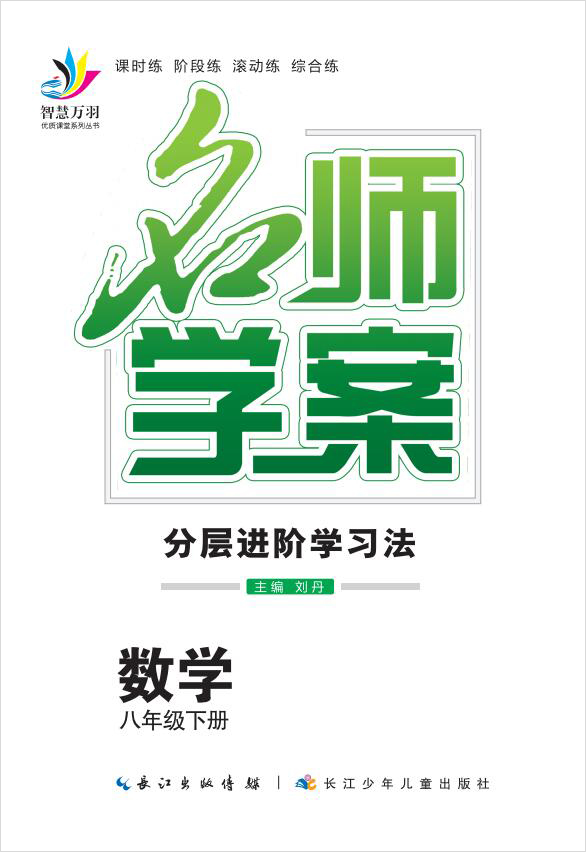 2020-2021学年八年级下册初二数学【名师学案】(人教版)课件PPT