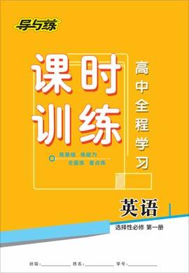 2020-2021学年新教材高中英语选择性必修第一册【导与练】高中全程学习课时训练(人教版)
