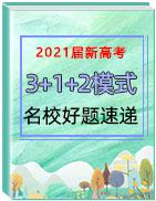 2021届新高考3+1+2模式名校英语好题速递分项汇编
