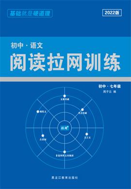 2021-2022初一七年级语文【阅读拉网训练】(部编版)