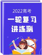 2022年高考一轮复习讲练测系列