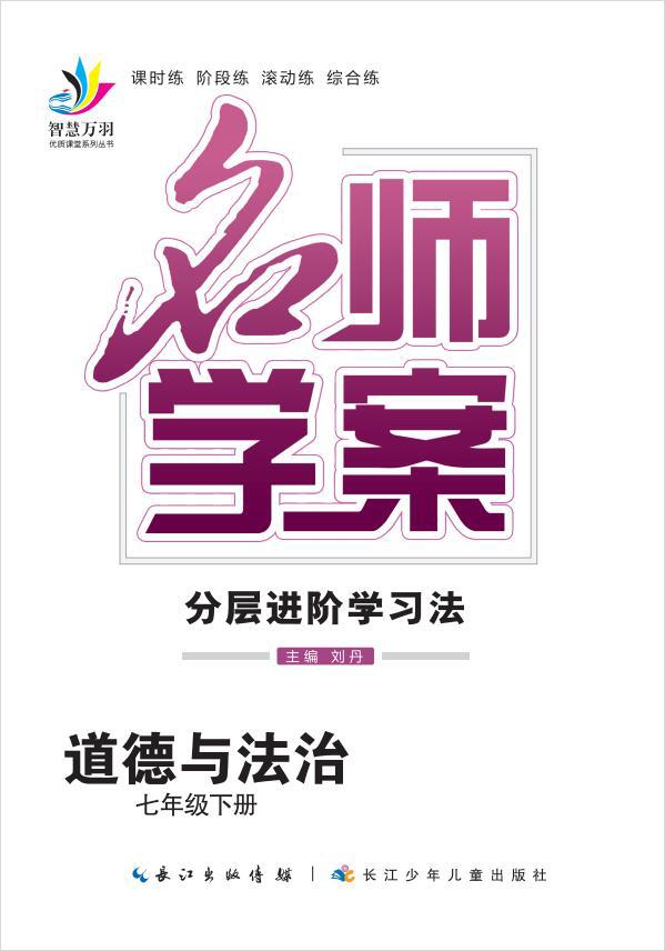 2020-2021学年七年级下册初一道德与法治【名师学案】(部编版)课件PPT