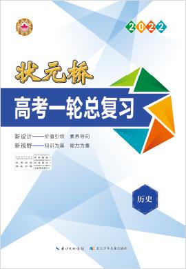 【状元桥】2022高考历史一轮总温习讲义分册(老高考版)