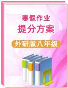2020-2021學年【教育機構專用教材+寒假作業】八年級英語提分方案(外研版)