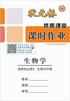 【状元桥·优质课堂】2021-2022学年新教材高中生物选择性必修2 生物与环境课时作业分册(人教版)