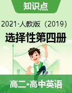 人教版(2019)高中英语选择性必修第四册课件+巩固练习