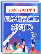 2020-2021学年八年级英语下册同步精品课堂(外研版)