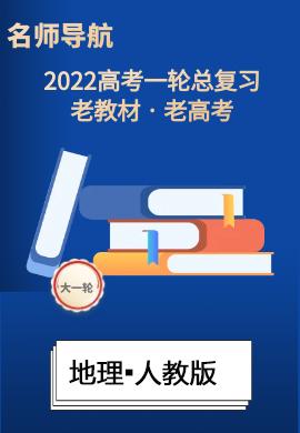 2022高考地理一轮复习【名师导航】配套课件PPT(人教版▪老教材老高考)