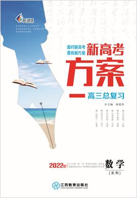 2022【新高考方案】高三数学(文科)一轮总复习讲义分册(老高考版)
