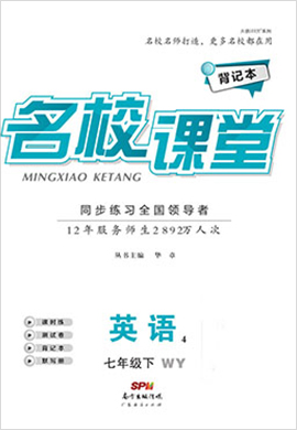 【名校课堂】2020-2021学年七年级下册初一英语(人教版)(全国)书稿
