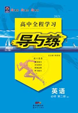 2020-2021学年新教材高中英语必修第二册【导与练】高中全程学习(外研版)