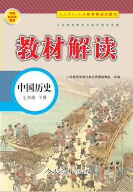 【教材解读】2020-2021学年七年级下册初一历史(人教部编版)