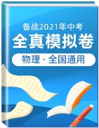 【赢在中考•黄金20卷】备战2021年中考物理全真模拟卷【学科网名师堂】