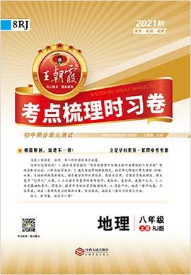 【王朝霞系列】2021-2022学年八年级上册初二地理考点梳理时习卷(人教版)