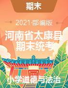 河南省周口市太康县道德与法治三-六年级下学期期末考试 2020-2021学年