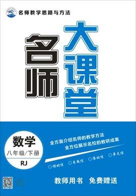 2020-2021学年八年级下册初二数学【名师大课堂】人教版