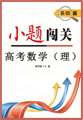 【小题闯关】系列高考数学(理)基础篇(老教材版)