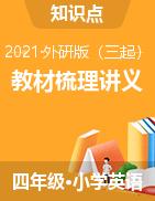 【教材解读】小升初英语教材梳理讲义(讲例练)-四年级下册  外研(三起)含答案