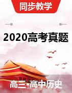 2020高考各省历史真题及解析汇总
