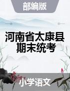 河南省周口市太康县语文一-六年级下学期期末考试 2020-2021学年