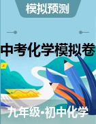2021年辽宁省中考化学名校模拟卷