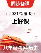 【上好课】2021-2022学年八年级历史上册同步备课系列(部编版)