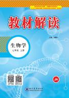 2018-2019学年七年级上学期生物教材(济南版)